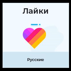 Likee - Лайки русские, живые