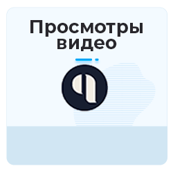 Яндекс.Дзен - Просмотры видео
