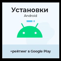 АКЦИЯ! Android установки + рейтинг (20-60%)