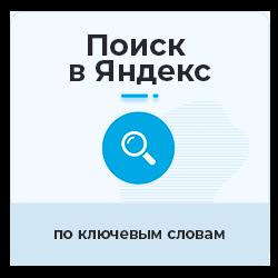 Поиск в Яндекс по ключевым словам