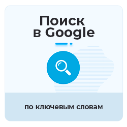 Поиск в Google по ключевым словам