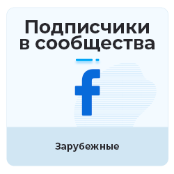 Facebook - Нравится для fanpage/страниц (быстрые)