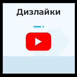 Youtube - Дизлайки на пост в сообществе (Community)