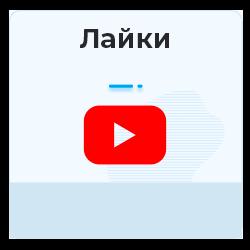 Youtube - Лайки на комментарии на пост в сообществе (Community)