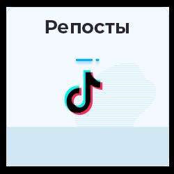 TIKTOK - Репосты (русские)