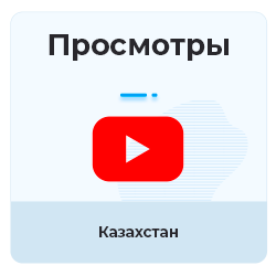 Youtube - Просмотры из Казахстана (автовосстановление 30 дней)