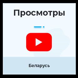 Youtube - Просмотры из Беларуси (автовосстановление 30 дней)